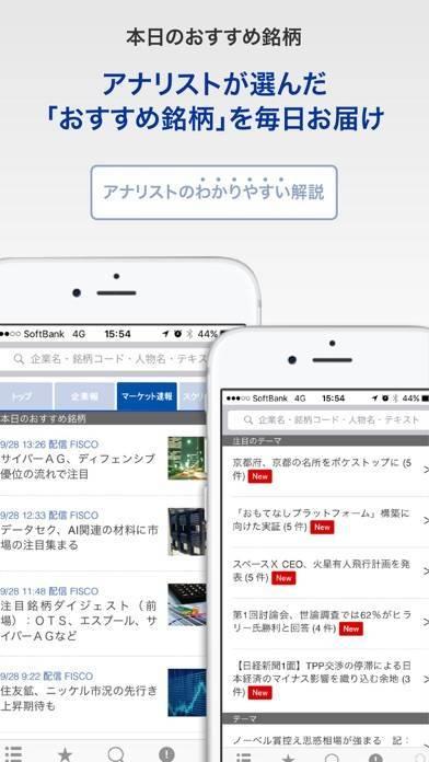 「株~企業情報・おすすめ銘柄「FISCO(フィスコ)」」のスクリーンショット 2枚目