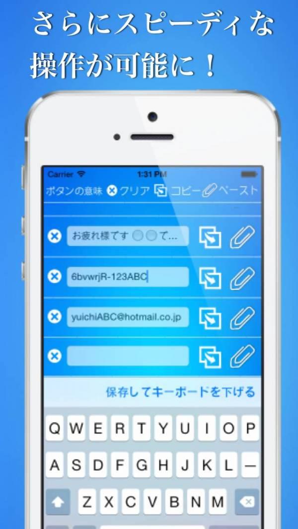 「コピーペ〜定型文・ID・顔文字などを自由にコピー&ペーストできるアプリ〜」のスクリーンショット 3枚目