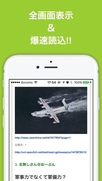 「ミリタリー(軍事)のブログまとめニュース速報」のスクリーンショット 2枚目