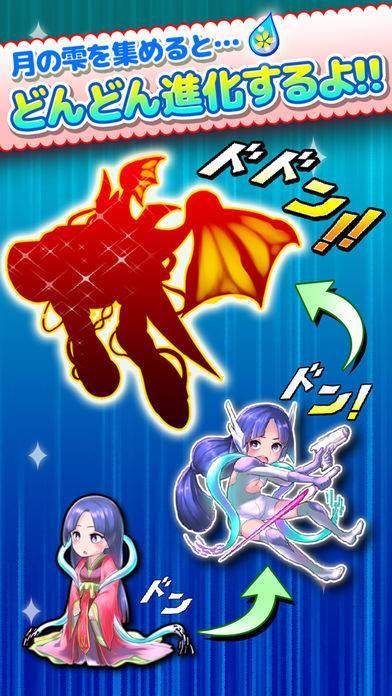 「その後のかぐや姫 - 無料 の 放置 育成 シュミレーション ゲーム -」のスクリーンショット 2枚目