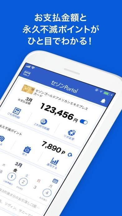 「セゾンPortal/クレジット管理」のスクリーンショット 2枚目
