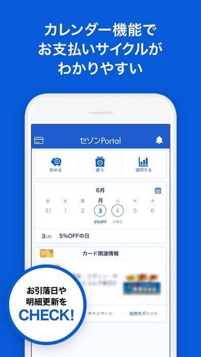 「セゾンPortal/クレジット管理」のスクリーンショット 3枚目