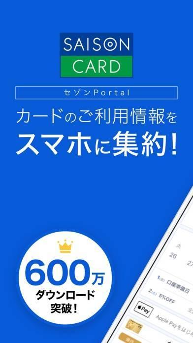 「セゾンPortal/クレジット管理」のスクリーンショット 1枚目