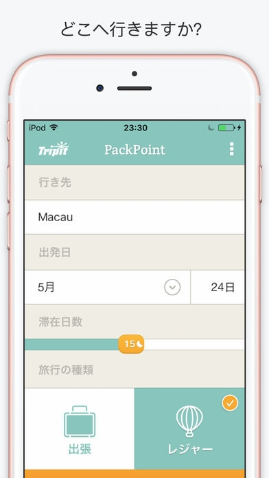 「PackPoint パッキングリスト旅行の友」のスクリーンショット 1枚目