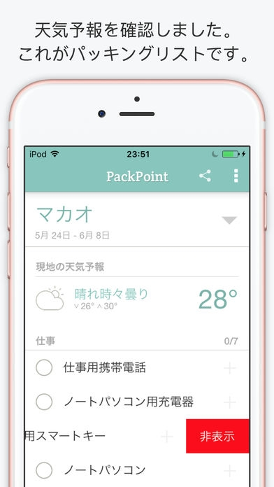 「PackPoint パッキングリスト旅行の友」のスクリーンショット 3枚目