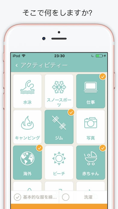 「PackPoint パッキングリスト旅行の友」のスクリーンショット 2枚目