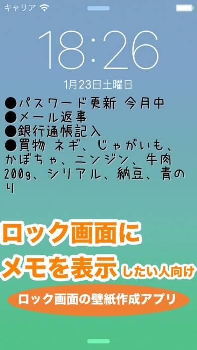 「ロック画面メモ - 壁紙作成」のスクリーンショット 1枚目