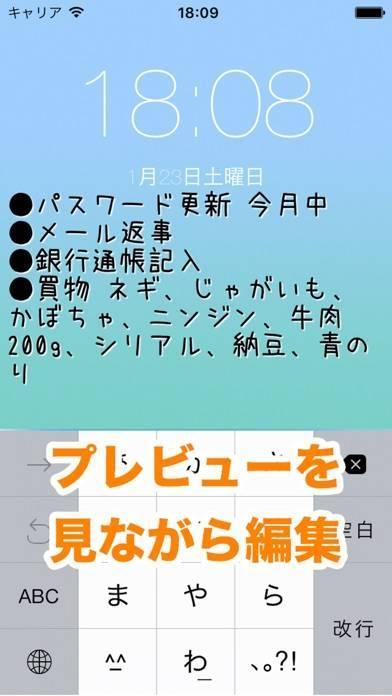 「ロック画面メモ - 壁紙作成」のスクリーンショット 2枚目