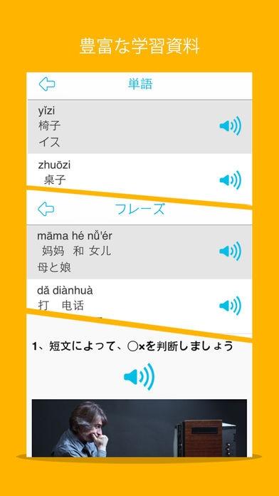 「中国語を学ぶーHello HSK1級」のスクリーンショット 1枚目