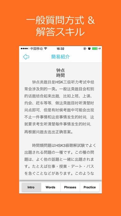 「中国語を学ぶーHello HSK2級」のスクリーンショット 2枚目