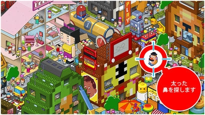 「Where's my geek? The best hidden object game」のスクリーンショット 1枚目