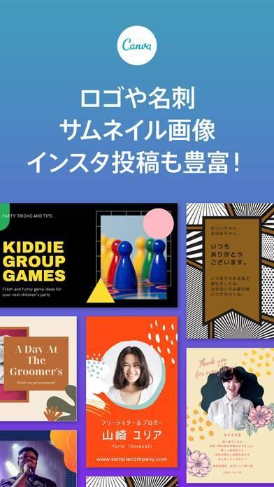 「Canva-年賀状,名刺,ロゴ,チラシ,文字,デザイン作成」のスクリーンショット 2枚目