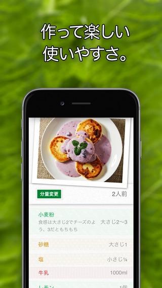 「世界の料理レシピ — Yumscroll」のスクリーンショット 3枚目