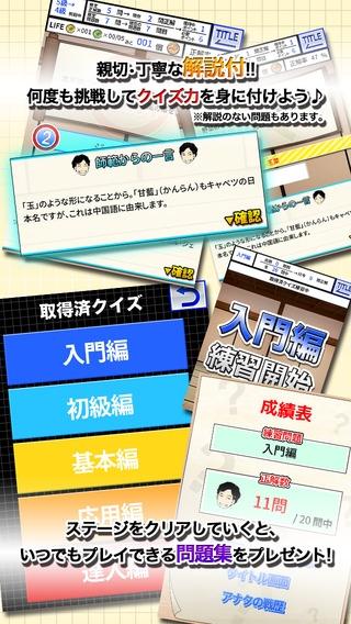 「長戸勇人のクイズ道場」のスクリーンショット 3枚目