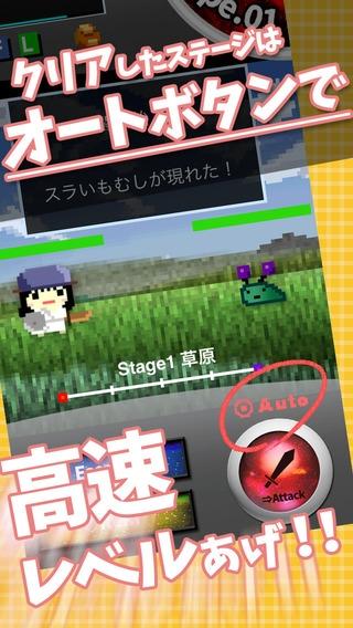 「完全無料 ちくちく遊べるRPG 〜レベルゲーム〜」のスクリーンショット 3枚目