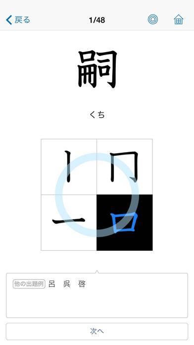 「漢検でる順問題集[2級・準2級](新装四訂版)」のスクリーンショット 3枚目