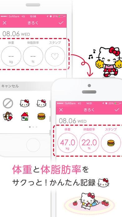 「簡単ダイエット!おさんぽハローキティ」のスクリーンショット 2枚目