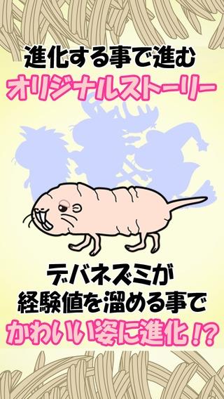 「【育成ゲーム】僕、ハダカデバネズミです。【無料】」のスクリーンショット 3枚目