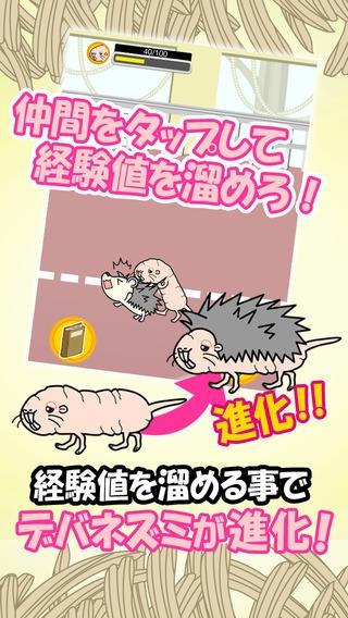 「【育成ゲーム】僕、ハダカデバネズミです。【無料】」のスクリーンショット 2枚目