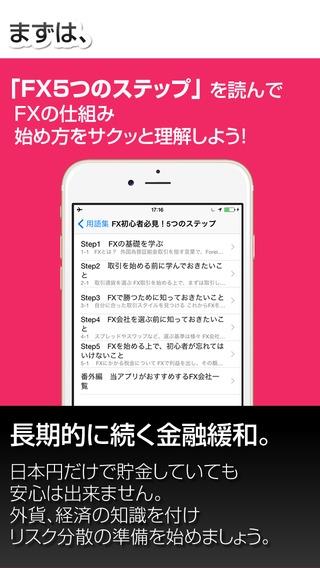 「FX用語集アプリ for iPhone - 初心者が迷いがちなFX用語を徹底解説!」のスクリーンショット 2枚目