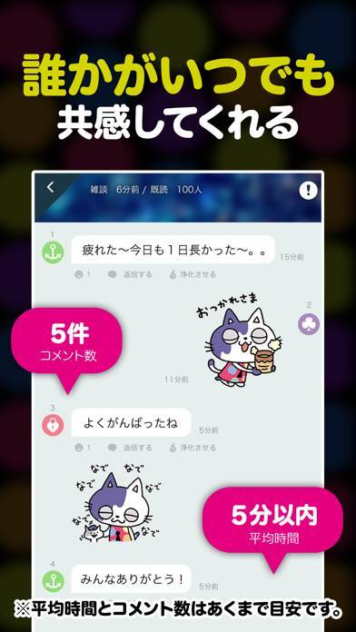 「HONNE-匿名の本音相談アプリ」のスクリーンショット 3枚目