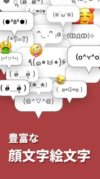 「Simeji - 日本語文字入力 きせかえキーボード」のスクリーンショット 3枚目