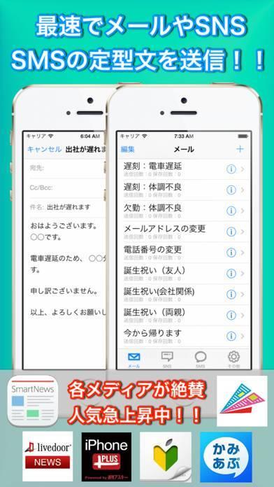 「メール定型文&SNS&SMS-テンプレートで帰宅や遅刻連絡を最速に」のスクリーンショット 1枚目