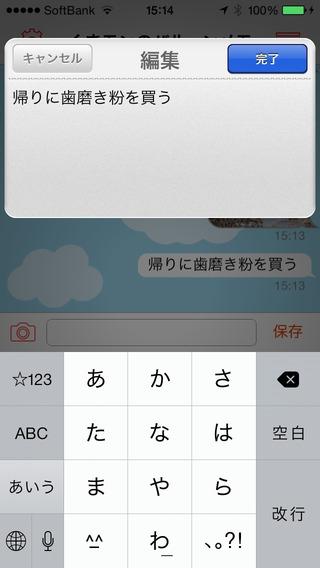「くまモンのバルーンメモ」のスクリーンショット 3枚目