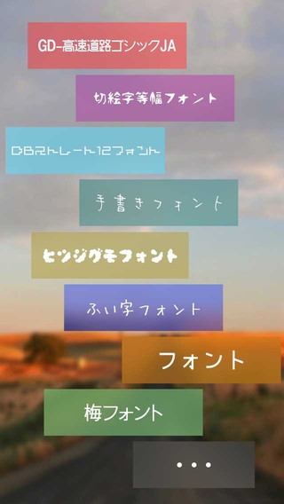 「文字入れ - 写真文字入れ」のスクリーンショット 2枚目