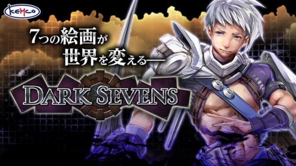 「RPG ダークセブンス」のスクリーンショット 1枚目