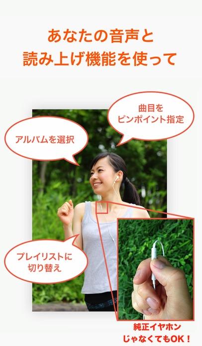 「音声で操作するプレイヤー 〜POCKET PLAYER(ポケット プレーヤー)〜」のスクリーンショット 2枚目