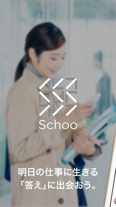 「Schoo(スクー) - ライブ動画で学べるアプリ」のスクリーンショット 1枚目
