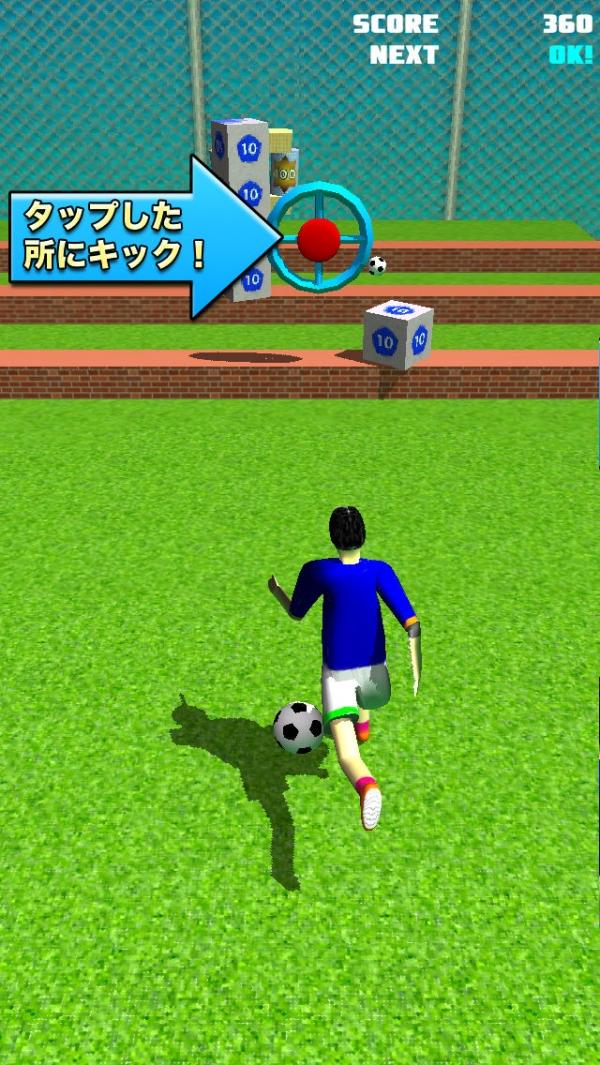 「至高のフリーキックゲーム 〜 Supreme FreeKick」のスクリーンショット 2枚目