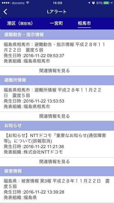 「goo防災アプリ」のスクリーンショット 2枚目