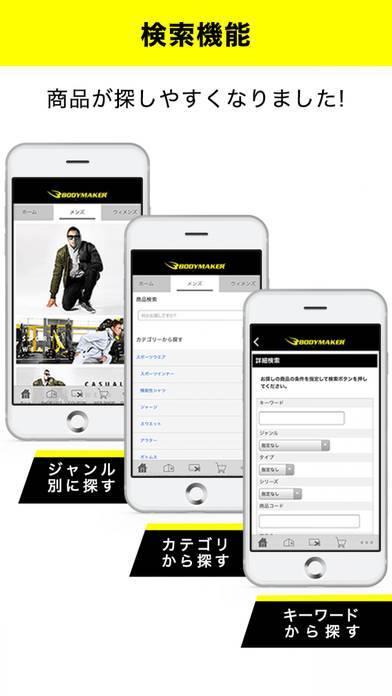 「BODYMAKER公式アプリ」のスクリーンショット 2枚目