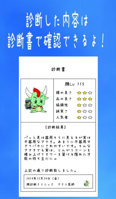 「モヤモヤ診断」のスクリーンショット 2枚目
