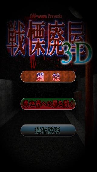 「戦慄廃屋3D」のスクリーンショット 2枚目