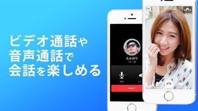 「ビデオ通話 Eazy チャットもできる人気SNSアプリ」のスクリーンショット 2枚目