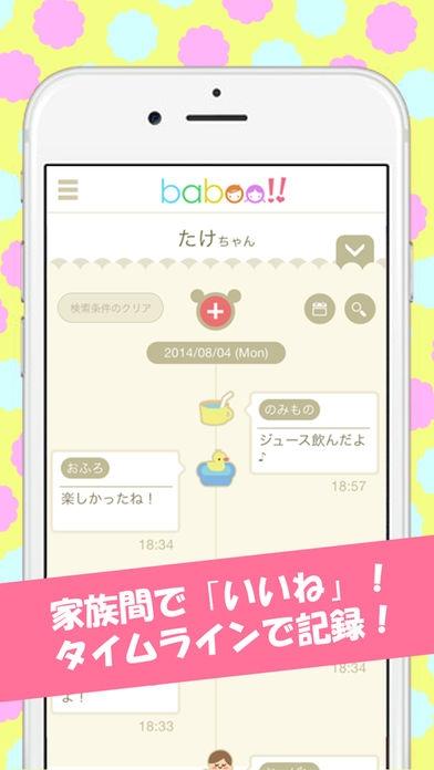 「baboo」のスクリーンショット 3枚目