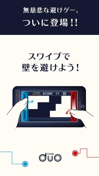「circle duo」のスクリーンショット 1枚目
