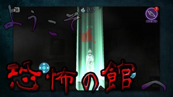 「恐怖の館『ワザワイの夜』〜3Dホラーアドベンチャーゲーム〜」のスクリーンショット 1枚目