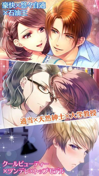 「スイートルームの眠り姫◆セレブ的 贅沢恋愛」のスクリーンショット 3枚目