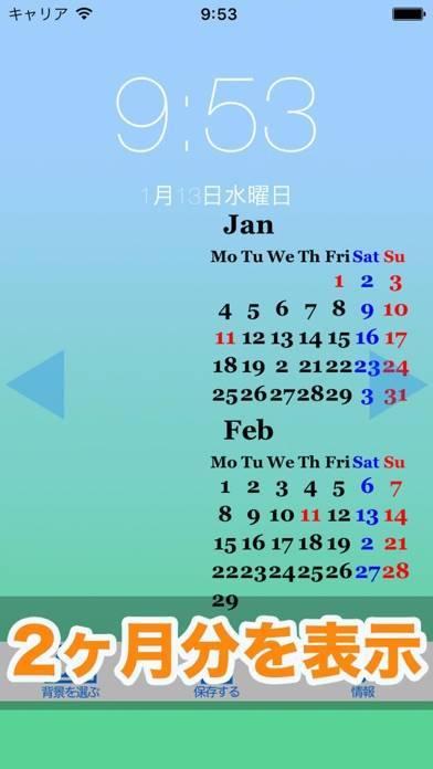 「ロック画面カレンダー」のスクリーンショット 2枚目