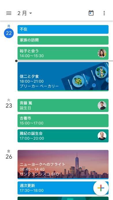 「Google カレンダー: 予定をスマートに管理する」のスクリーンショット 1枚目