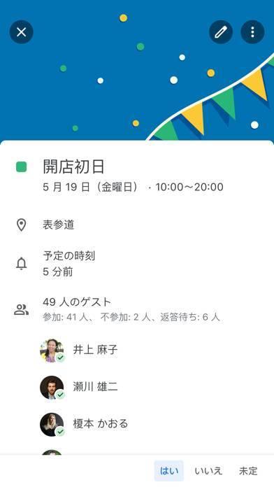 「Google カレンダー: 予定をスマートに管理する」のスクリーンショット 2枚目