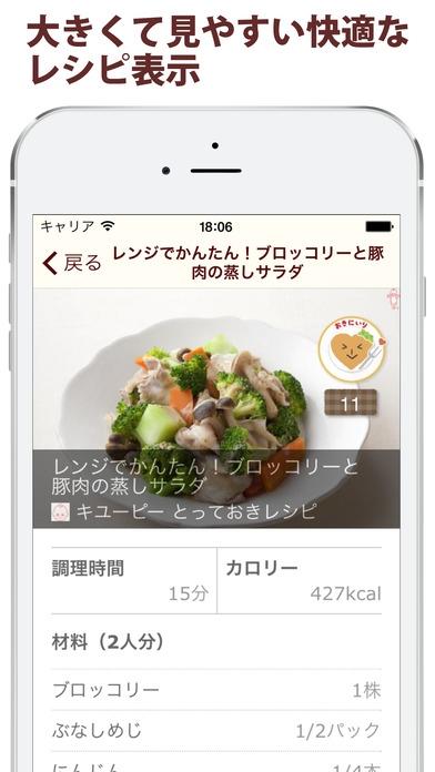 「今日のごはん - 人気のお料理サイトからレシピを検索する無料アプリ」のスクリーンショット 2枚目