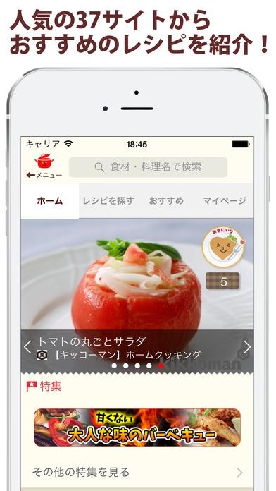 「今日のごはん - 人気のお料理サイトからレシピを検索する無料アプリ」のスクリーンショット 1枚目