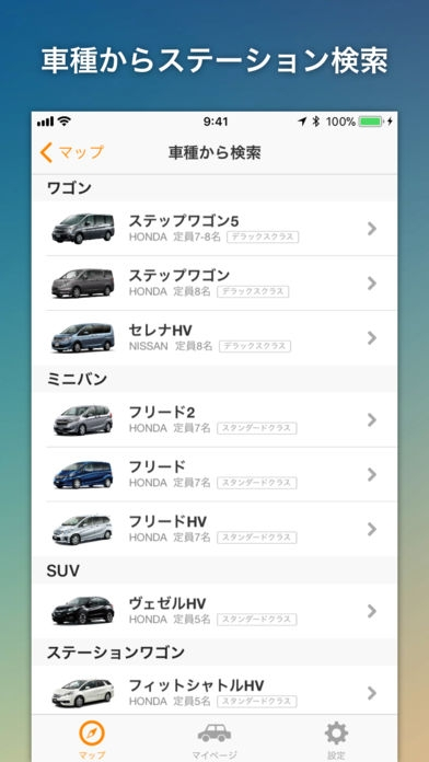 「カーシェアマップ for オリックスカーシェア」のスクリーンショット 3枚目