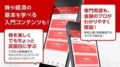 「株 コミュニティアプリ あすかぶ! 株の初心者も分かりやすい」のスクリーンショット 3枚目