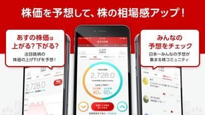 「株 コミュニティアプリ あすかぶ! 株の初心者も分かりやすい」のスクリーンショット 2枚目